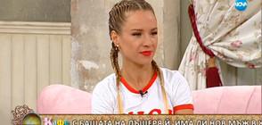 """Лора Караджова: Не се притеснявах изобщо в """"Черешката на тортата"""""""