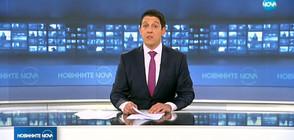 Новините на NOVA (17.01.2018 - следобедна)