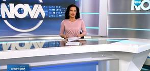 Спортни новини (17.01.2018 - централна)