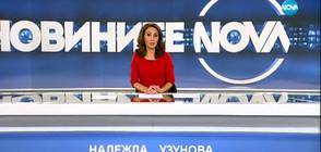 Новините на NOVA (17.01.2018 - късна)