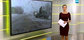 Новините на NOVA (16.01.2018 - 9.00 ч.)