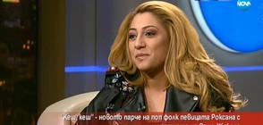 """""""Кеш, кеш"""" - новото парче на фолк певицата Роксана"""