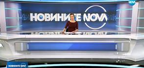 Новините на NOVA (18.01.2018 - обедна)