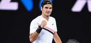 """Федерер се класира за третия кръг на """"Australian Open"""""""