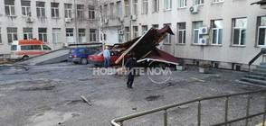 БЕДСТВИЕ В КАРЛОВО: Болницата, училището и лечебницата са без покриви (ВИДЕО)