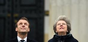Макрон и Мей обсъждат проблемите след Brexit (ВИДЕО+СНИМКИ)