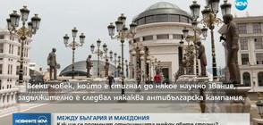 Как ще се променят отношенията между България и Македония? (ВИДЕО)
