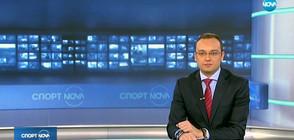 Спортни новини (18.01.2018 - централна)