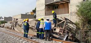 Влак дерайлира в Мексико Сити, има жертви (ВИДЕО)