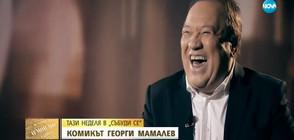 """Очаквайте в """"Събуди се"""": Комикът Георги Мамалев пред Мон Дьо"""