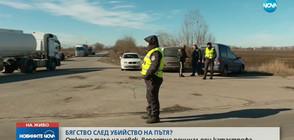 Откриха тялото на мъж, вероятно починал при катастрофа (ВИДЕО)