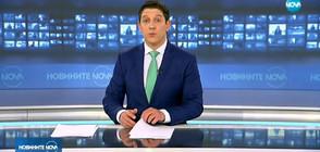 Новините на NOVA (19.01.2018 - следобедна)