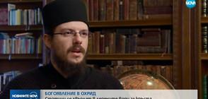 Македонски монаси призовават за братски отношения с България