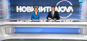 Новините на NOVA (19.01.2018 - централна)