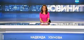 Новините на NOVA (19.01.2018 - късна)