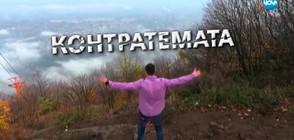 Контратемата на Даниел Петканов (20.02.2018)