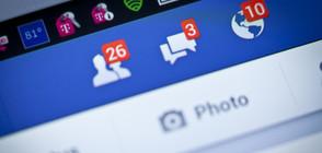 Въвеждат революционни промени във Facebook