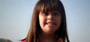 Момиче със синдрома на Даун дари косата си на онкоболно дете (ВИДЕО)