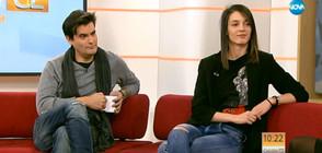 """Луиза Григорова и Мартин Макариев: Новият български филм """"Привличане"""" е свежа тийнейджърска комедия"""