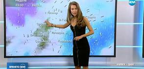 Прогноза за времето (20.01.2018 - централна)