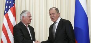 Лавров и Тилърсън обсъдиха ситуацията в Сирия