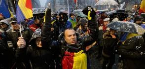 Над 10 000 румънци на протест срещу новия закон за корупцията (ВИДЕО+СНИМКИ)