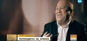 Георги Мамалев: Пътеводител на хумора (ВИДЕО)