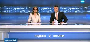 Новините на NOVA (21.01.2018 - обедна)