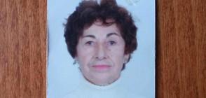 Изгубената 81-годишна жена с Алцхаймер е открита