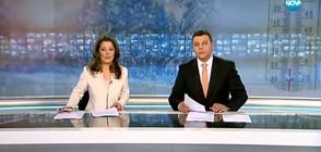 Новините на NOVA (21.01.2018 - централна)