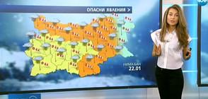 Прогноза за времето (21.01.2018 - централна)