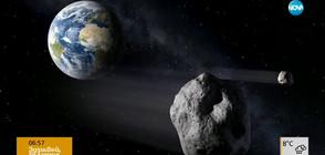 Огромен астероид ще мине близо до Земята