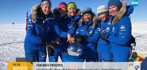 СНЕЖЕН РЕКОРД: Британски жени-войници прекосиха пеша Антарктида (ВИДЕО)