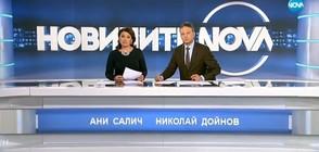Новините на NOVA (22.01.2018 - централна)