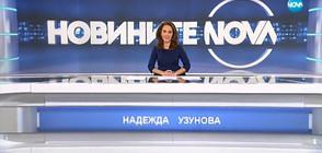 Новините на NOVA (22.01.2018 - късна)