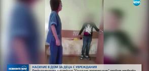 Скандални видеозаписи разкриват насилие в дом за деца с увреждания