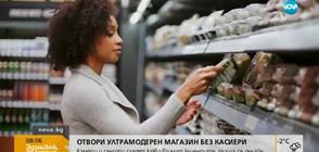 Ултрамодерен магазин без касиери отвори врати (ВИДЕО)