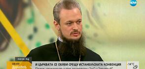 Отец Дионисий: Да се забрани на премиера и министрите да влизат в църква