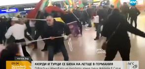 Кюрди и турци се биха на летище в Германия (ВИДЕО)
