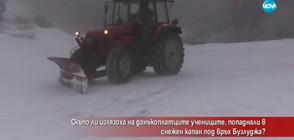 Скъпо ли ни излязоха учениците, попаднали в снежен капан под Бузлуджа?