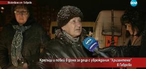 """Крясъци и побой в дома за деца с увреждания """"Хризантема"""" в Габрово"""