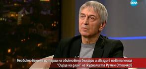"""Необикновените истории на обикновени българи в книгата """"Сърце на длан"""""""