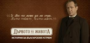 Христо Шопов: В едно семейство не може без уважение и компромиси