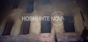 Пожар в изоставени сгради в центъра на Велико Търново (ВИДЕО+СНИМКИ)