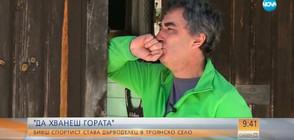 ДА ХВАНЕШ ГОРАТА: Бивш спортист става дърводелец в троянско село