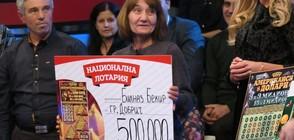 """Билет """"Златните пирамиди 5"""" позлати с 500 000 лева късметлийка от Добрич"""