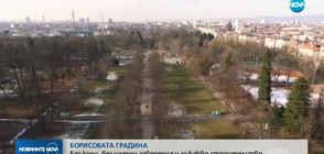 Борисовата градина - без коли, шумни заведения и строителство