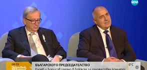 Радев и Борисов в Брюксел за откриването на европредседателството