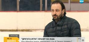 """""""Другата игра"""": Кралят на леда Иля Авербух (ВИДЕО)"""