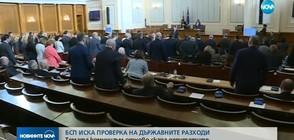 """Депутатите почетоха жертвите на комунизма с шумна """"минута мълчание"""" (ВИДЕО)"""